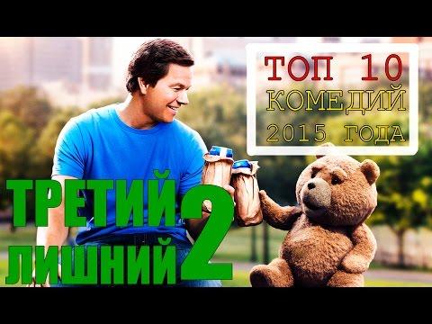 Лучшие комедии 2012 - 2015