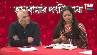 Valobashar PongtiMala Part 2