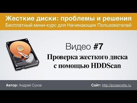 Видео как проверить жесткий диск на битые сектора