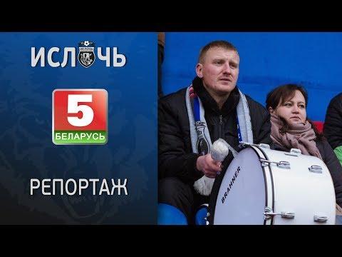 Время футбола: сюжет с матча Ислочь - Витебск
