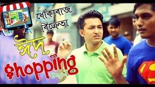 Eid Shopping ধোঁকাবাজ বিক্রেতা Bangla Funny Video Prank King Entertainment YouTube