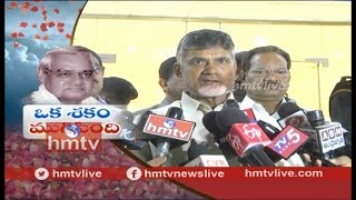 End of an Era | Chandrababu and BJP Leaders Emotional Words about Atal Bihari Vajpayee | hmtv