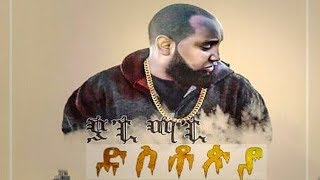 Yapi Mapi - DYSTOPIA (ድስቶጵያ) / New Ethiopian Music 2019 (Official Video)