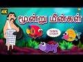 மூன்று மீன்கள் - Three Fishes | Bedtime Stories For Kids | Fairy Tales in Tamil | Tamil Stories