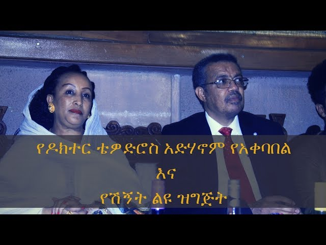 Ethiopia - Dr. Tedros' Farewell Ceremony at 2000 Habesha
