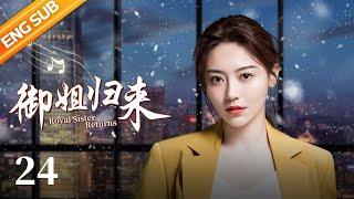 《御姐归来》 第24集 何父见艾米尔说真相 王特坚持要娶艾米尔(主演:安以轩、朱一龙)  CCTV电视剧