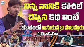 Kaushal Emotional Story To Nani On His Journey In Bigg Boss 2 House | Telugu BiggBoss Latest Updates