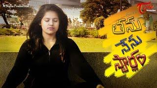 Thanu Nenu Swardham || Latest Telugu Short Film 2017 || By Pradeep Sura