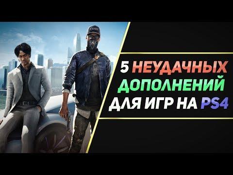 5 НЕЛЕПЫХ DLC ДЛЯ ИГР НА PS4