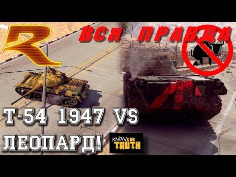 War Thunder. Т-54 1947 против Леопарда! ВСЯ ПРАВДА!