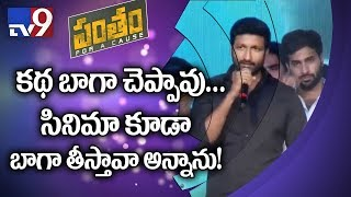 Gopichand speech at Pantham Audio Launch