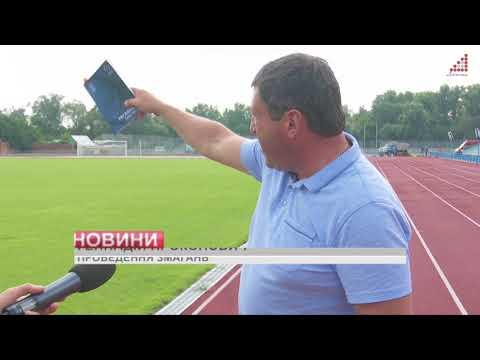 Стадіон ім. Гагаріна готують до матчу Десна - Шахтар. Що буде зі старою трибуною?