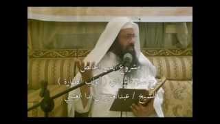 دروس وعبر من محنة الإمام البخاري.الشيخ د. عبدالعزيز العتيبي