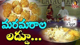 Maramarala Laddo (మరమరాల లడ్డు) Recipe || What A Taste || Vanitha TV