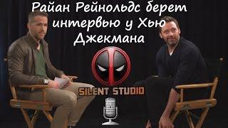 Райан Рейнольдс берёт интервью у Хью Джекмана (русская озвучка)