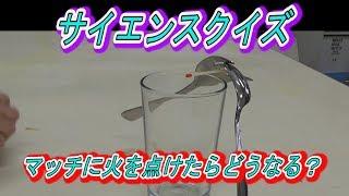 【実験196】お家で簡単サイエンスクイズ/スプーン・フォーク・やじろべえ / 米村でんじろう[公式]/science experiments