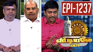 Vidiyale Vaa | Epi 1237 | 12/03/2018 | Kalaignar TV