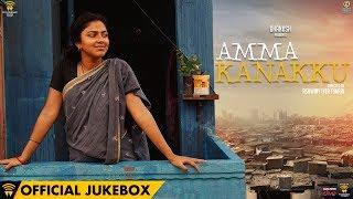 Amma Kanakku  - Official Audio Song Jukebox | Ilaiyaraaja