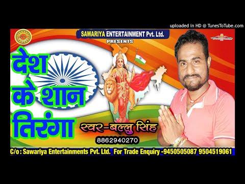 Desh Ke Shaan Tiranga ||देश के शान तिरंगा--Ballu Singh ||Special 15 august Song 2017
