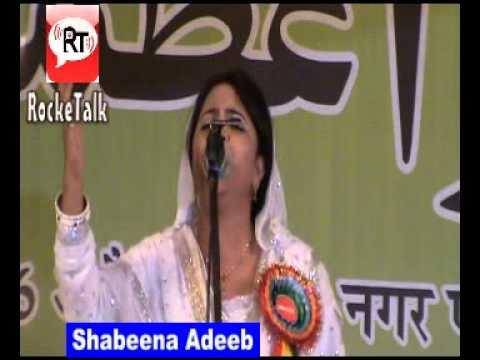 Lot Aao Bhulakar Khtaye Meri Ghazal By Shabeena Adeeb Barabanki Mushaira 2013 video
