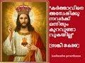 Download ENIKKAI KARUTHUNNAVAN... Pareeksha ente daivam anuvadhichal MP3 song and Music Video