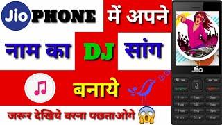 Jio Phone Me Apne Naam Ka DJ Song Kaise Banaye || Jio Phone New Uodate