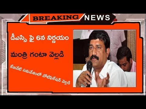 Ap Dsc 2018 Notification Breaking News | Ap Dsc 2018 Notification Latest News || Education Concepts