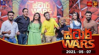 Siyatha TV STAR WARS 07 - 05  - 2021 | Siyatha TV