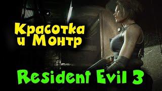Финал - Resident Evil 3 Ремейк - Стрим Обзор ПК версии игры