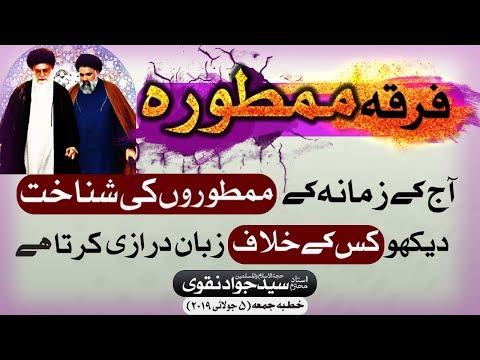 Firqa-e-Mamtoora ki Shinakht, Dekho kis ke khilaf zaban drazi krta hai || Agha Syed Jawad Naqvi