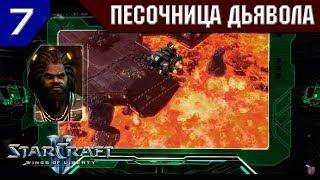 Прохождение StarCraft 2: Wings of Liberty [Эксперт] #7 - Песочница дьявола