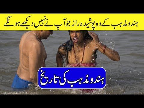 History Of Hinduism In Urdu   Purisrar Dunya   Hindu Mazhab Ki Maloomat
