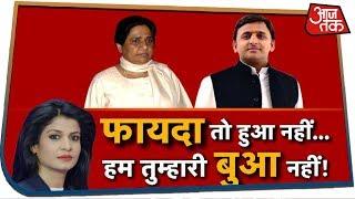 फायदा तो हुआ नहीं...हम तुम्हारी बुआ नहीं! | देखिये Halla Bol Anjana Om Kashyap के साथ