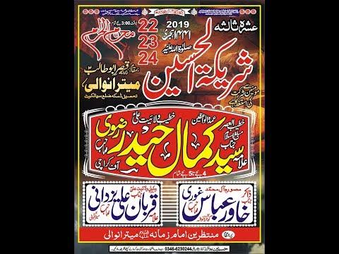 Live Majlis 23 Muharam 2019 Mitranwali Sialkot