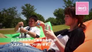 """今世界中で話題のアウトドアアイテムである、インフレータブルソファーに、待望の日本ブランドが誕生し発売致します。ポリエステルリップストップ採用の""""AIRLIP'S""""要チェックです。"""