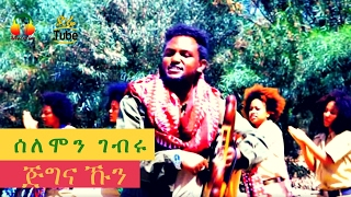 Ethiopian Music - Solomon Gebru Jegna Hun  - Official Tigrigna Music Video 2017