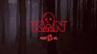 KaeN - Bejbi K'naga skit 2 (audio)