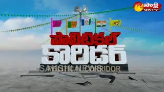 పొలిటికల్ కారిడర్ || Sakshi Political Corridor - 24th March 2018 - Watch Exclusive