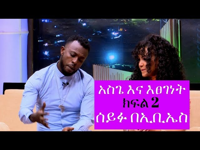 Seifu on EBS: Interview With Artists Esegenet And Asege Part 2