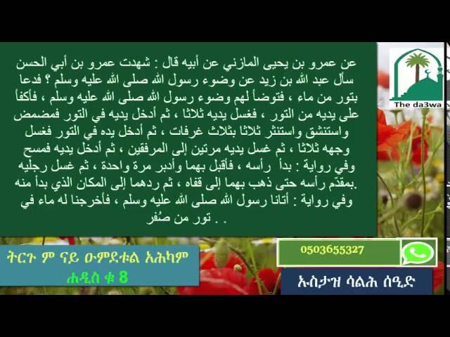 tigrigna dawa ትርጉም ናይ ዑምደቱል አሕካም 8 شرح عمدة الاحكام باللغة التجرينية