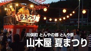 とんやの郷 とんや祭 山木屋夏まつり 【低画質版】