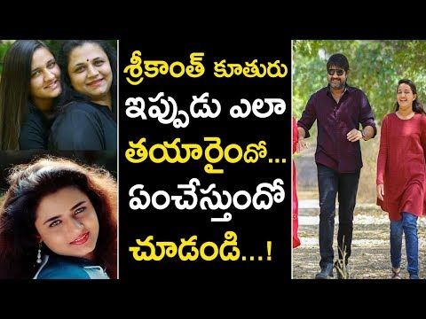 Unknown And Interesting Facts About Actor Srikanth And His Daughter Medha | Tollywood Nagar