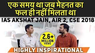 जान झोंक देने की कहानी | Interview of IAS Akshat Jain, AIR 2, CSE 2018 Inspirational Journey