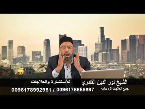 الشيخ نور الدين القادري ونصائح بالكشف وخاصة في حالة الحسد والتعب وقلة الرزق