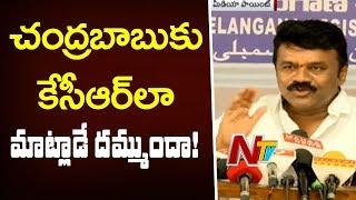 నీకు దమ్ముంటే మా ముఖ్యమంత్రి కేసీఆర్ తో మాట్లాడు... || Talasani Slams Chandrababu