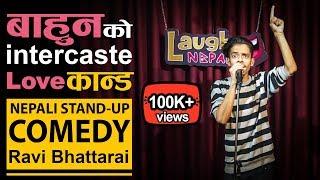 Bahun Ko Intercaste Love Kanda | Nepali Stand-up Comedy | Ravi Bhattarai | Laugh Nepal