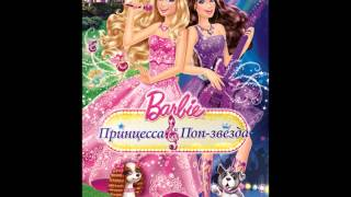 Barbie The Princess And The Popstar - Here I Am - Music - Russian(HD)