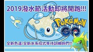 【Pokémon GO】2019潑水節活動即將開跑!!!(全新色違/全新水系招式等待訓練師們!!!)