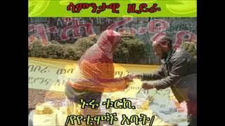 Weekly Ziyara Ustaz Nuru Turki Ya Yatimoch Abate By Fith Radio