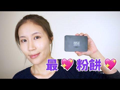 Celeste Wu 大沛   最愛粉餅終於找到接班人了!